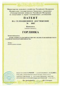 Горлинка. Патент