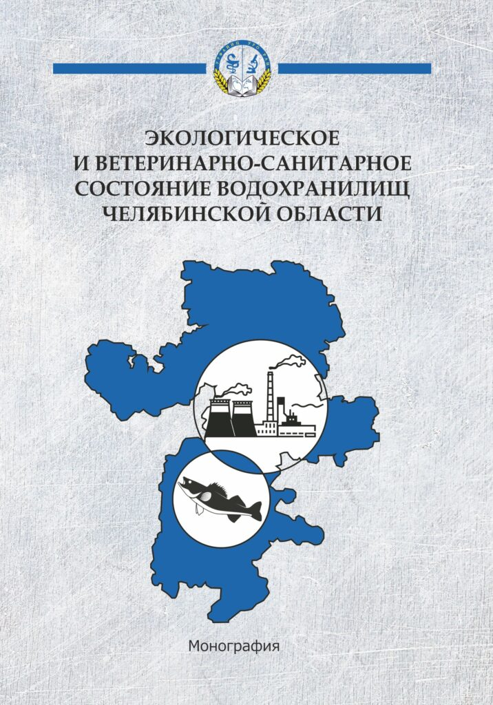 В монографии представлены материалы многолетнего исследования 7 водохранилищ Челябинской области.