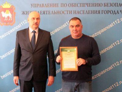 ЮУНИИСК получил благодарность Управления по обеспечению безопасности жизнедеятельности населения города Челябинска