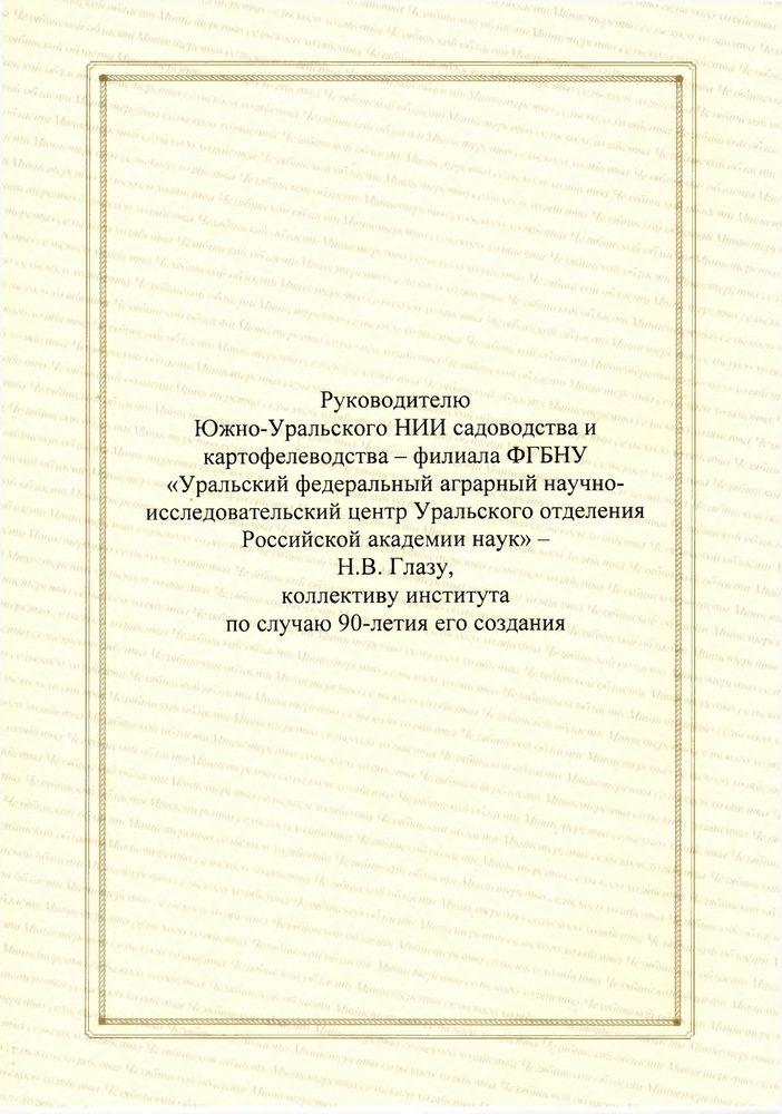 Поздравление-Минсельхоз_page-0002