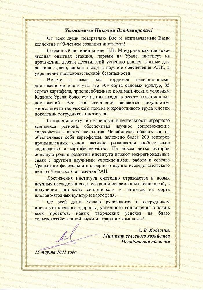 Поздравление-Минсельхоз_page-0003