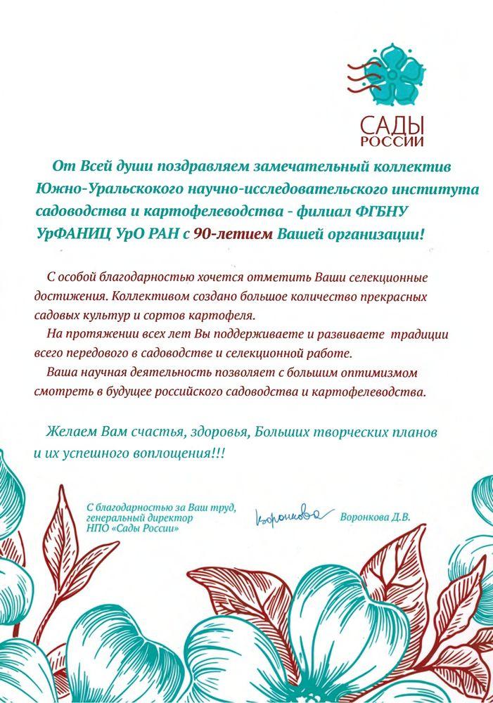 Поздравление-Сады-России_page-0004