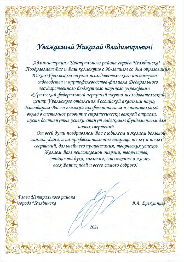 Поздравление-Центральный-район_page-0003