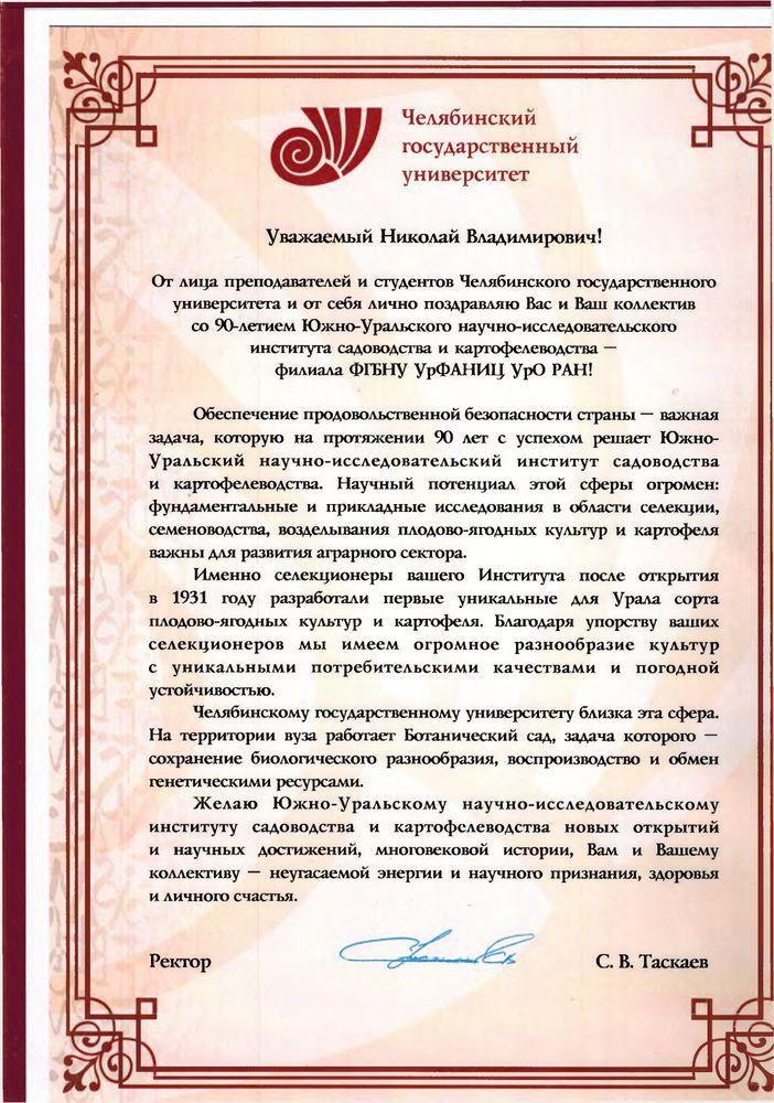 Поздравление-ЧелГУ_page-0002