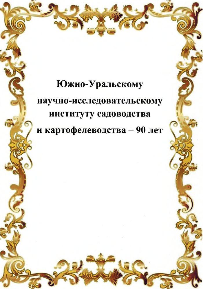 Поздравление-Челябинский-НИИСХ_page-0001