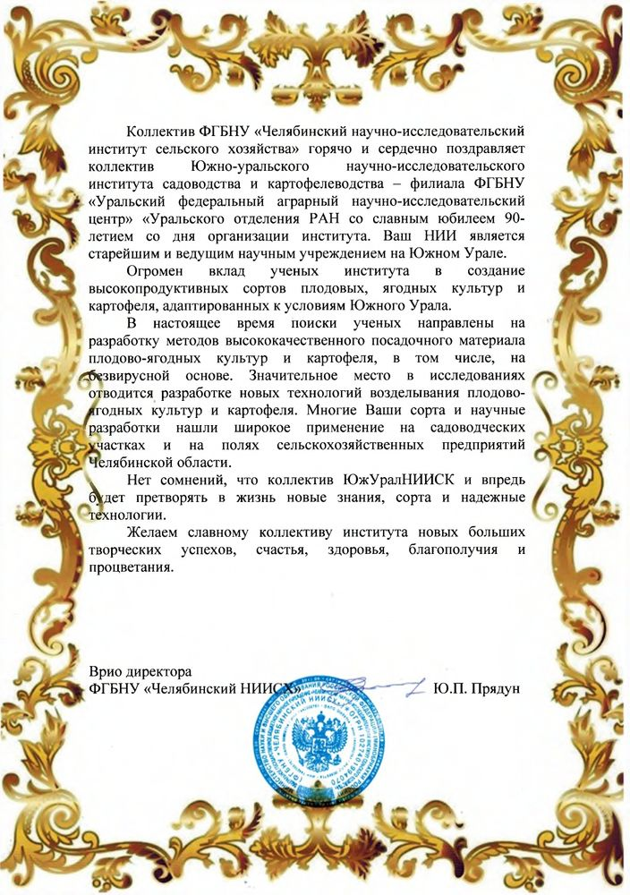 Поздравление-Челябинский-НИИСХ_page-0002