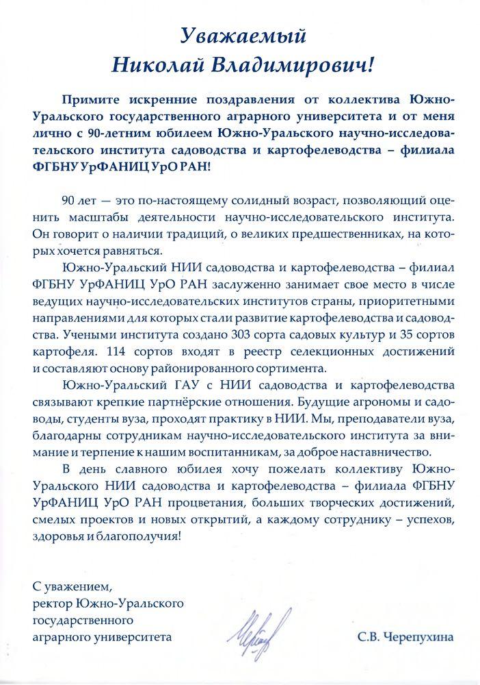 Поздравление-ЮУрГАУ_page-0002